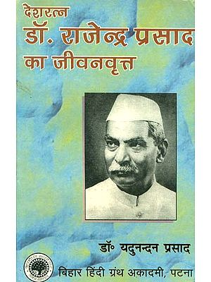 डॉ. राजेन्द्र प्रसाद का जीवनवृत्त: The Biography of  Dr. Rajendra Prasad