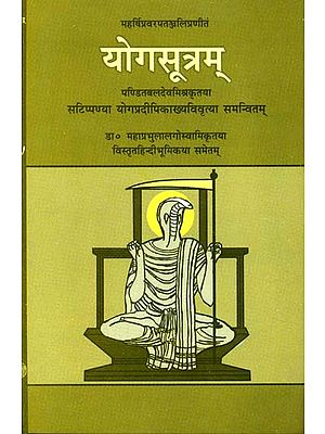 योगसूत्रम्: Yoga Sutram (An Old and Rare Book)
