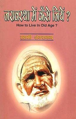 जरावस्था में कैसे जियें? - How to Live in Old Age