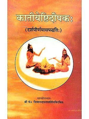 कातीयेष्टिदीपक (दर्शपौर्णमास पध्दति) - According to Katyayana