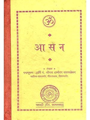 आसन: Asana (An Old and Rare Book)