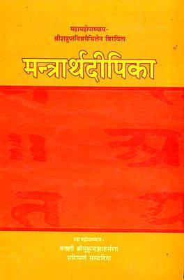 मन्त्रार्थदीपिका: Mantra Artha Dipika