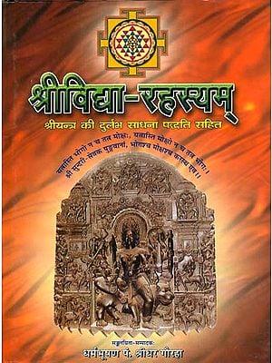 श्रीविद्या रहस्यम्: Srividya Rahasyam (With Systematic Procedure of Sri Sri Yantra Sadhana Paddhati)