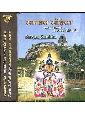 सात्वत संहिता:  Satvata Samhita (Set of 2 Volumes)