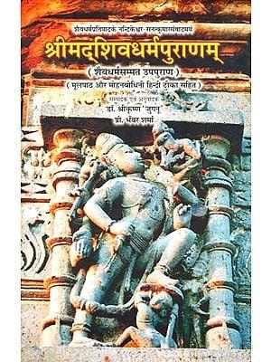 श्रीमद्शिवधर्मपुराणम् (संस्कृत एवं हिन्दी अनुवाद) - Shiva Dharma Purana (An Upapurana)