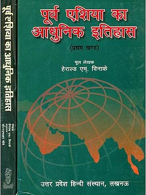 पूर्व एशिया का आधुनिक इतिहास:   Modern History of East Asia's (Set of 2 Volumes)