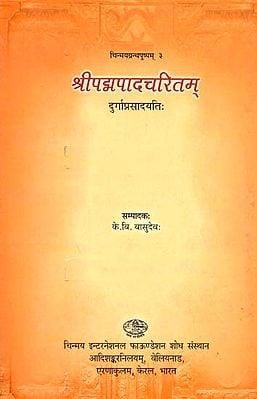 श्रीपद्मपादचरितम्: Shri Padmapada Charitam