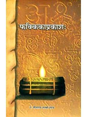 फक्किकाप्रकाश: Fakkika Prakasa