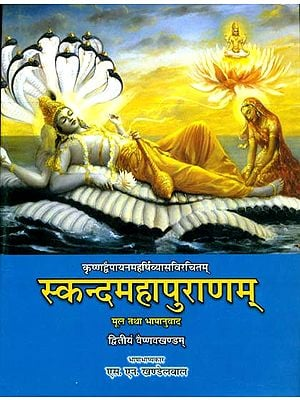 स्कन्द महापुराणम् (संस्कृत एवं हिन्दी अनुवाद): Skanda Purana - Vaishnav Khanda (Vol-II)
