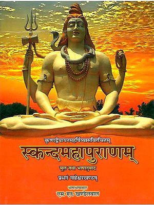 स्कन्द महापुराणम् (संस्कृत एवं हिन्दी अनुवाद): Skanda Purana - Maheshwar Khanda (Vol-I)