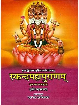 स्कन्द महापुराणम् (संस्कृत एवं हिन्दी अनुवाद): Skanda Purana - Brahma Khanda (Vol-III)