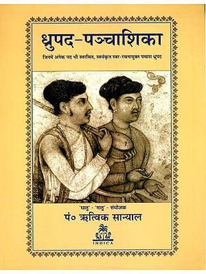 ध्रुपद पञ्चाशिका: Dhrupad Panchashika (With Notations)