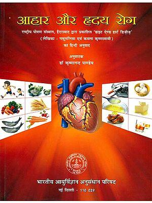 आहार और ह्रदय रोग: Diet and Heart Disease