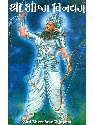श्री भीष्म विजयम्: Shri. Bheeshama Vijayam (An Old and Rare Book)