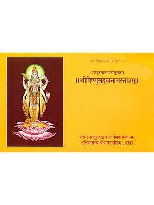 श्री विष्णु सहस्त्रनाम स्तोत्रम्: Visnu Sahasranamam Stotram