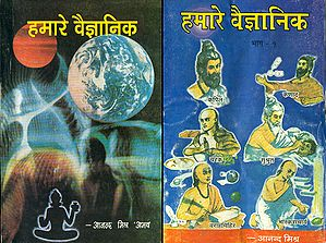 हमारे वैज्ञानिक: Our Scientists (Set of 2 Volumes)