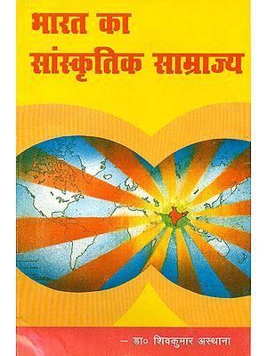 भारत का सांस्कृतिक साम्राज्य: The Cultural Domains of India