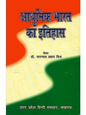 आधुनिक भारत का इतिहास: History of Modern India