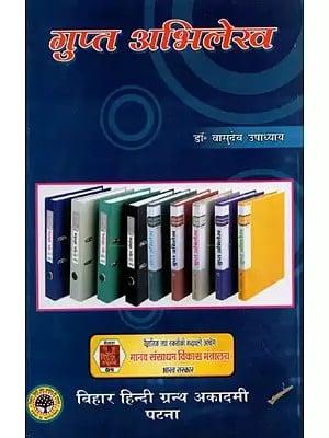 गुप्त अभिलेख: Gupta Age Inscriptions