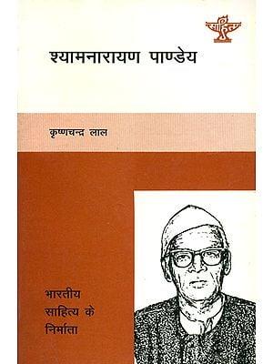 श्यामनारायण पाण्डेय: Shyamnarayan Pandey (Makers of Indian Literature)