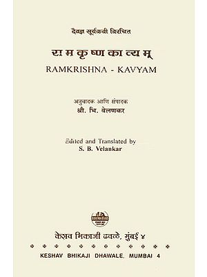 राम कृष्ण काव्यम्: Ram Krishna Kavyam