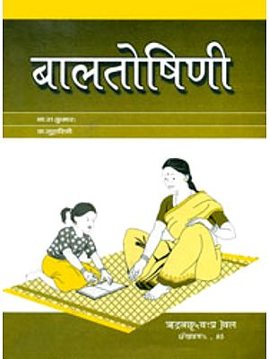 बालतोषिणि: A Work Book on Sentence Construction