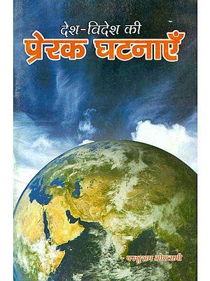 देश विदेश की प्रेरक घटनाएँ: Inspiring Incident of Home and Abroad