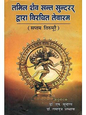 तमिल शैव सन्त सुन्दरर् द्वारा विरचित तेवाराम: Tewaram of Tamil Shaiva Saint Sundarar