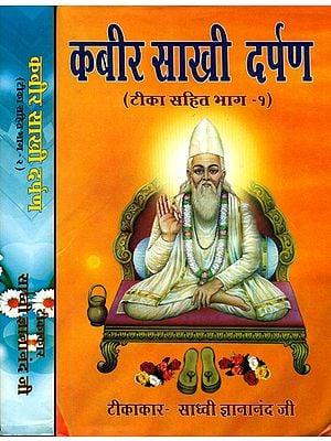 कबीर साखी दर्पण: Kabir Sakhi Darpan (Set of 2 Volumes)