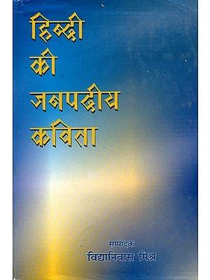 हिन्दी की जनपदीय कविता: Janapadiya Kavita of Hindu