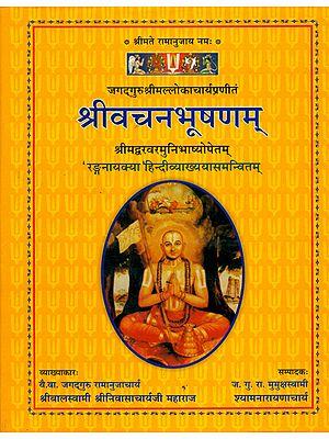श्रीवचनभूषणम्: Shrivachana Bhushanam