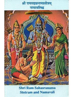 श्री रामसहस्रनाम स्तोत्रम् नामावलिश्र्व: Shri Ram Sahasranama Stotram and Namavali