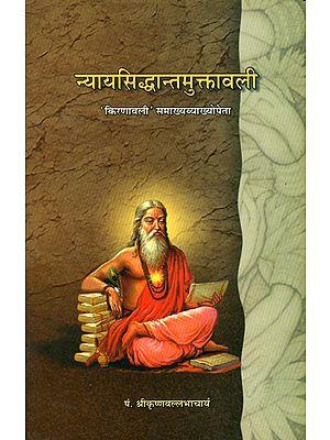 न्यायसिध्दान्तमुक्तावली: Nyaya Siddhanta Muktawali