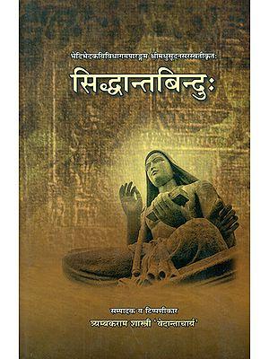 सिद्धान्तबिन्दु: Siddhanta Bindu