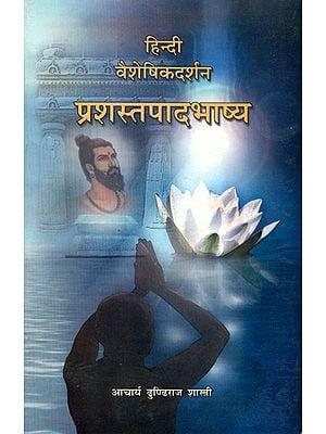 हिन्दी वैशेषिकदर्शन प्रशस्तपादभाष्य: Vaisesika Darsana with Prasastapadabhasya