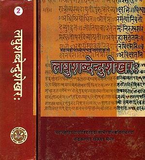 लघुशब्देन्दुशेखर: Laghu Shabdendu Shekhar (Set of 2 Volumes)