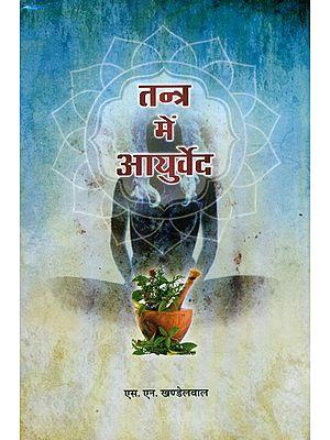 तन्त्र में आयुर्वेद: Ayurveda in Tantra