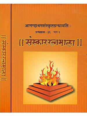 संस्काररत्नमाला: Sanskara Ratna Mala (Set of 2 Volumes)