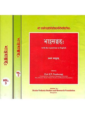 भाट्टसंग्रह: Bhatta Sangrah (Set of 3 Volumes)