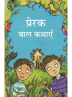 प्रेरक बाल कथाएँ: Inspiring Stories for Children