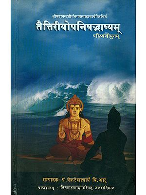 तैत्तिरीयोपनिषभ्दाष्यम् Taittriya Upanishad with Anandatirtha's and Six Other Commentaries (According to Dvaita School)