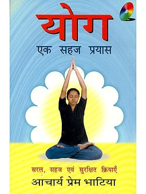 योग (एक सहज प्रयास): Yoga with Simple and Safe Activities (With Video CD)