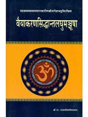 वैयाकरणसिध्दान्तलघुमञ्जूषा: Vaiyakarana Siddhanta Laghu Manjusha