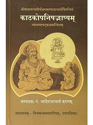 काठकोपनिषभ्दाष्यम्: Anandatirtha's Commentary on The Katha Upanishad Along with Six Commentaries