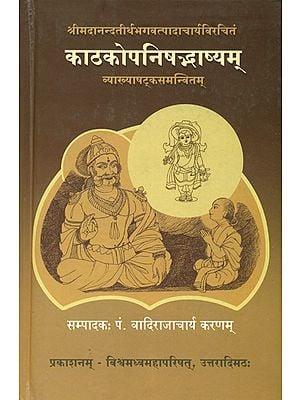 काठकोपनिषभ्दाष्यम्: Anandatirtha's Commentary on The Katha Upanishad Along with Six Commentaries