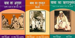 साईं बाबा: Three Books on Sai Baba