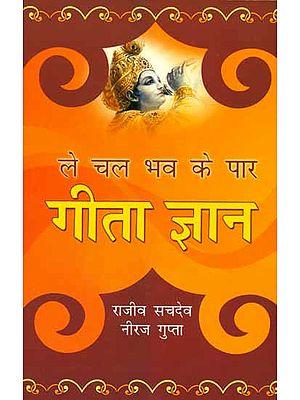 गीता ज्ञान: Gita Jnana