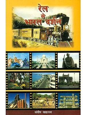 रेल से भारत दर्शन: India Through Trains