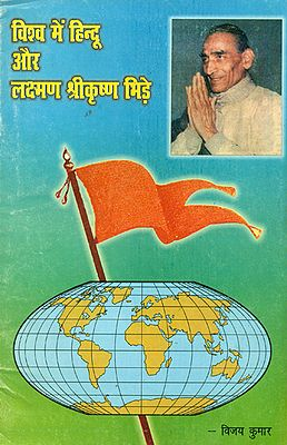 विश्व में हिन्दू और लक्ष्मण श्रीकृष्ण भिड़े - Hindus in The World and Shri Lakshman Shrikrishnan Bhide