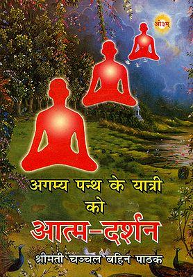 अगम्य पन्थ के यात्री को आत्म दर्शन: Agamya Panth Ke Yatri